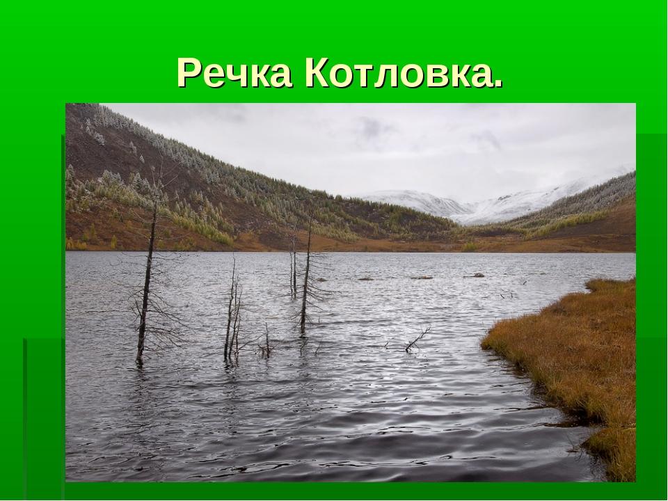 Речка Котловка.