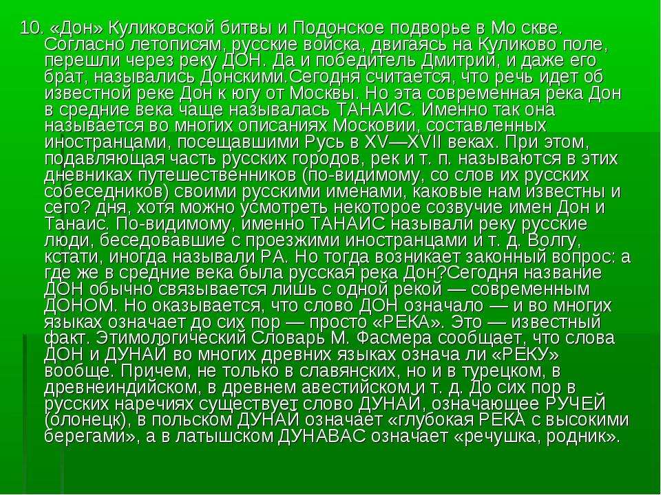10. «Дон» Куликовской битвы и Подонское подворье в Мо скве. Согласно летопися...