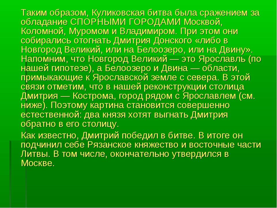 Таким образом, Куликовская битва была сражением за обладание СПОРНЫМИ ГОРОДА...
