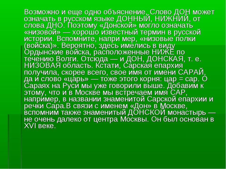 Возможно и еще одно объяснение. Слово ДОН может означать в русском языке ДОН...