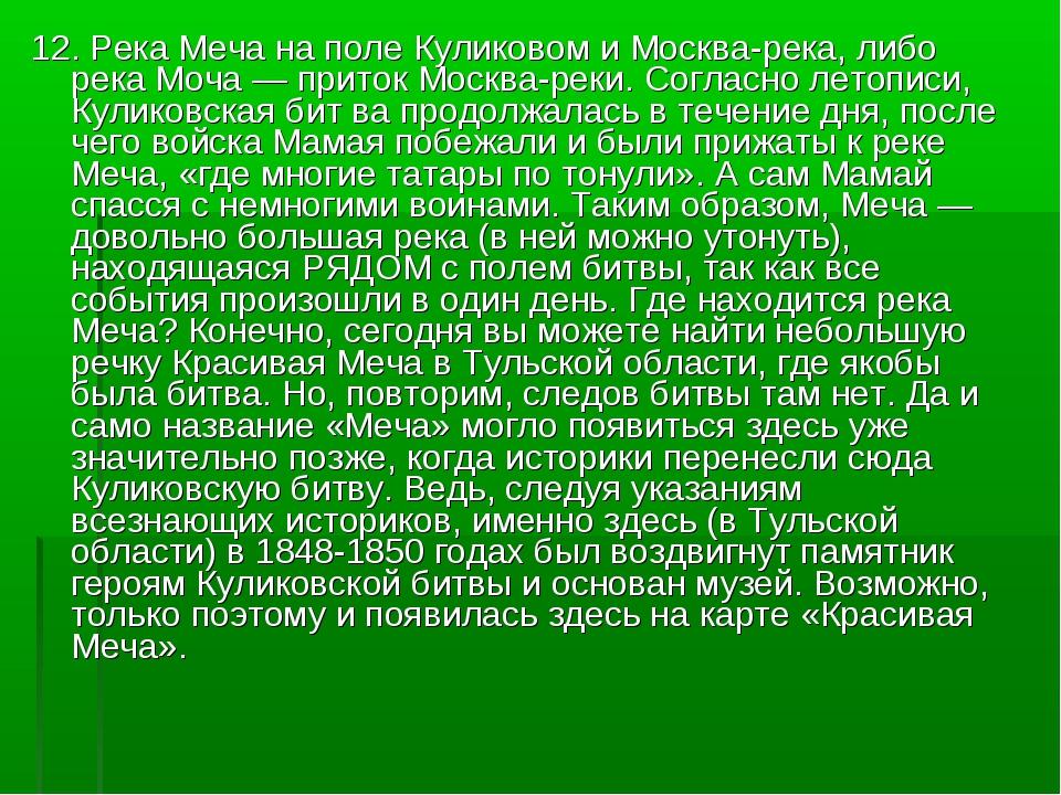 12. Река Меча на поле Куликовом и Москва-река, либо река Моча — приток Москва...