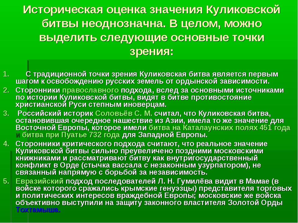 Историческая оценка значения Куликовской битвы неоднозначна. В целом, можно в...