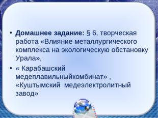 Домашнее задание: § 6, творческая работа «Влияние металлургического комплекса