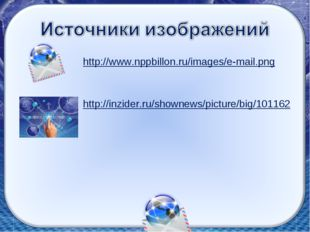 http://www.nppbillon.ru/images/e-mail.png http://inzider.ru/shownews/picture/