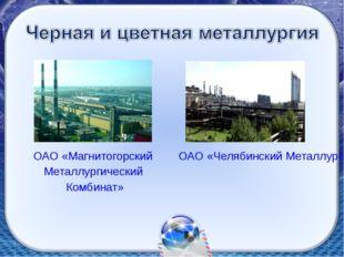 ОАО «Магнитогорский Металлургический Комбинат» ОАО «Челябинский Металлургичес