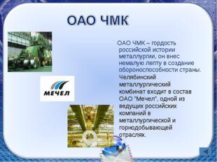 ОАО ЧМК – гордость российской истории металлургии, он внес немалую лепту в с