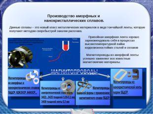 Производство аморфных и нанокристаллических сплавов. Данные сплавы – это новы