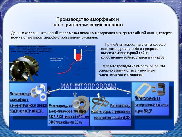 Производство аморфных и нанокристаллических сплавов. Данные сплавы – это новы...