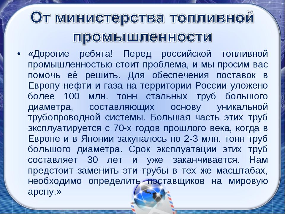 «Дорогие ребята! Перед российской топливной промышленностью стоит проблема, и...