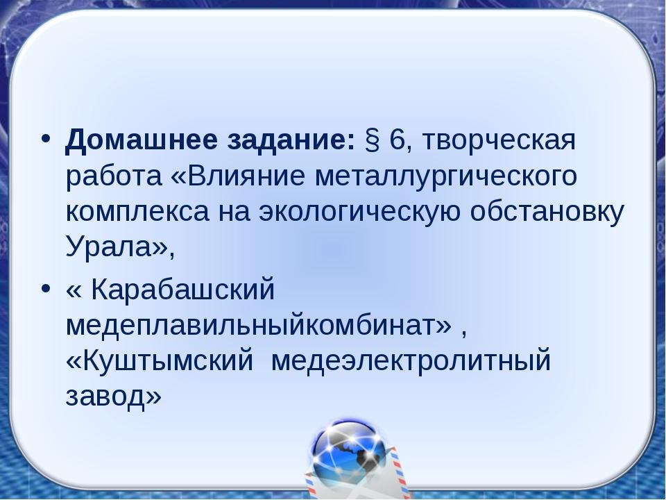 Домашнее задание: § 6, творческая работа «Влияние металлургического комплекса...