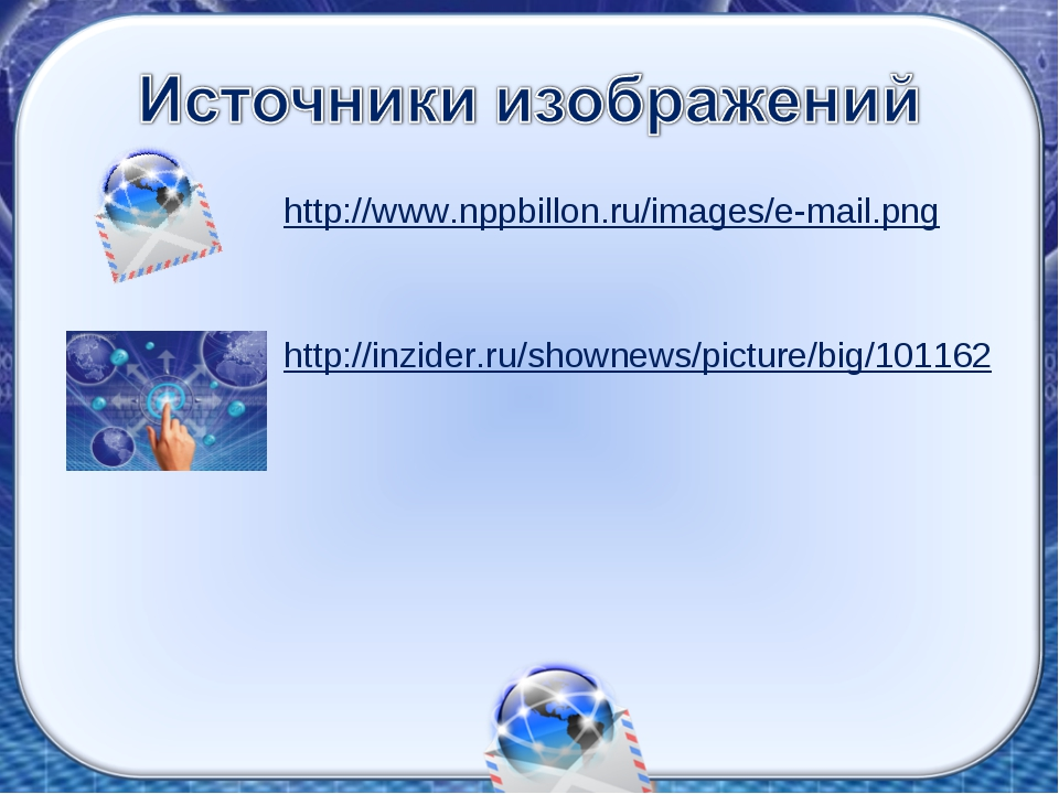 http://www.nppbillon.ru/images/e-mail.png http://inzider.ru/shownews/picture/...