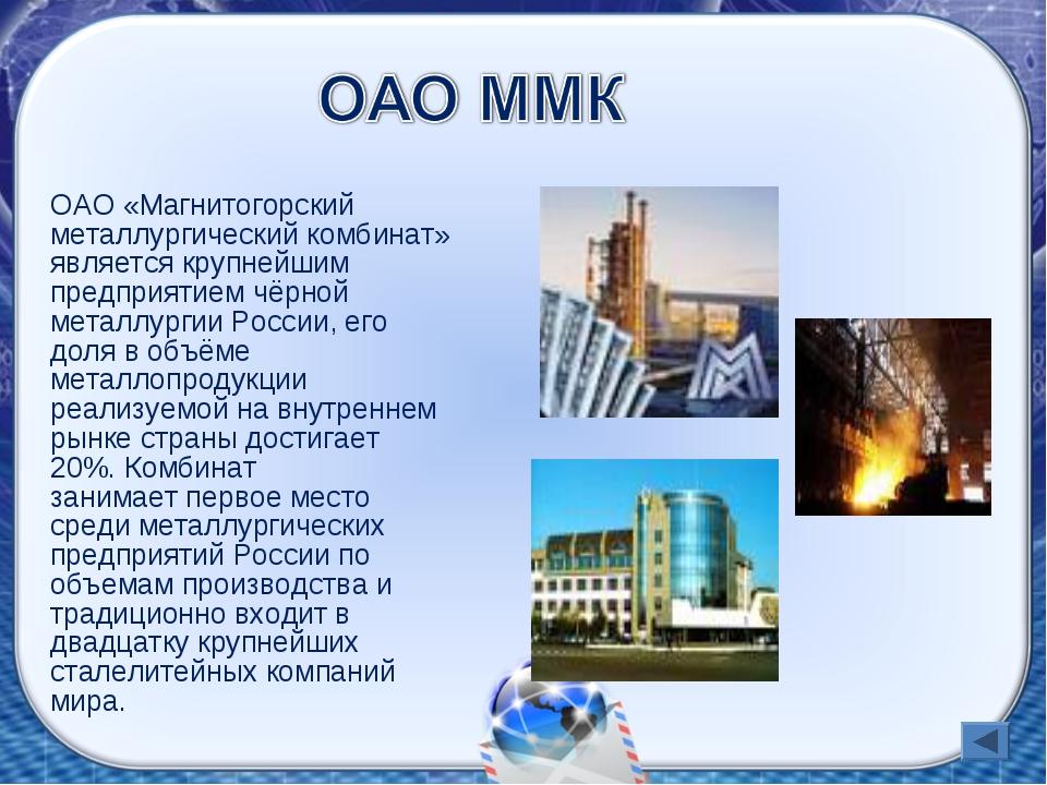 ОАО «Магнитогорский металлургический комбинат» является крупнейшим предприят...