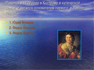 Родился в 1729 году в Костроме в купеческой семье и являлся основателем перво