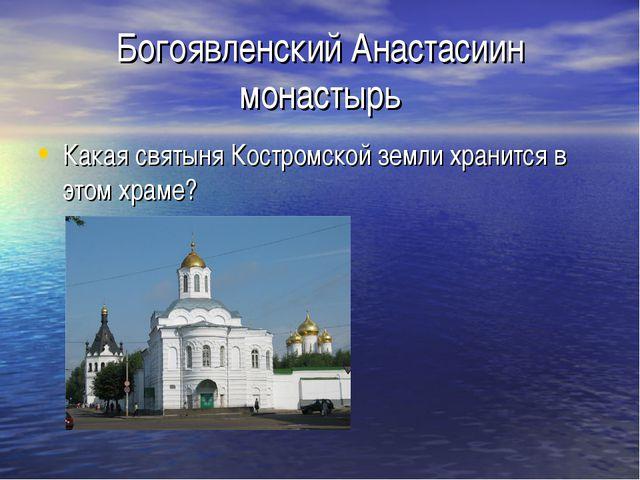 Богоявленский Анастасиин монастырь Какая святыня Костромской земли хранится в...