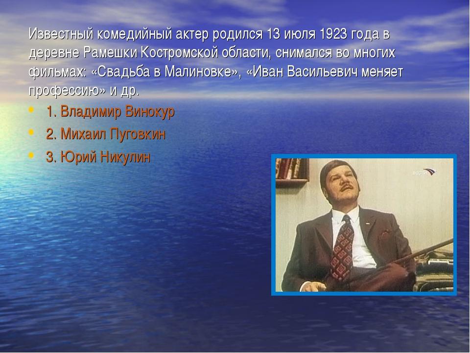 Известный комедийный актер родился 13 июля 1923 года в деревне Рамешки Костро...