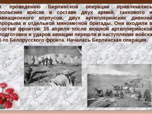 К проведению Берлинской операции привлекались польские войска в составе двух