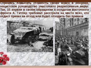 Стремясь повысить стойкость своих войск в обороне, нацистское руководство уже