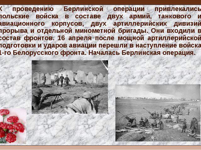 К проведению Берлинской операции привлекались польские войска в составе двух...