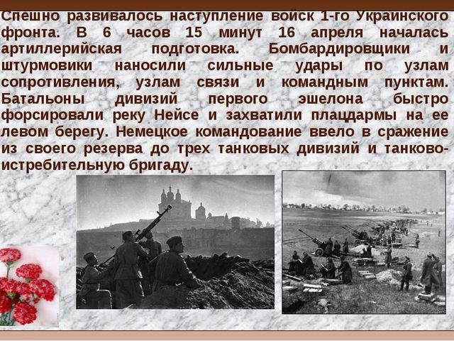 Спешно развивалось наступление войск 1-го Украинского фронта. В 6 часов 15 ми...