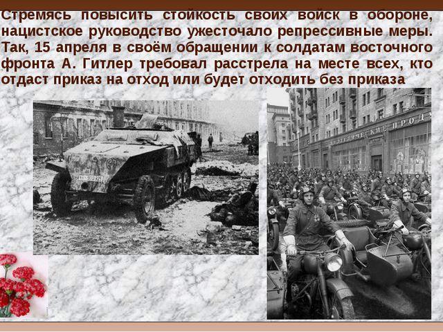 Стремясь повысить стойкость своих войск в обороне, нацистское руководство уже...
