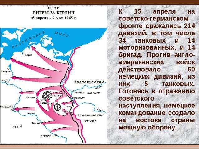 К 15 апреля на советско-германском фронте сражались 214 дивизий, в том числе...