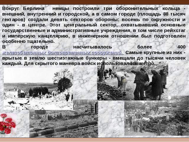 Вокруг Берлина немцы построили три оборонительных кольца - внешний, внутренни...