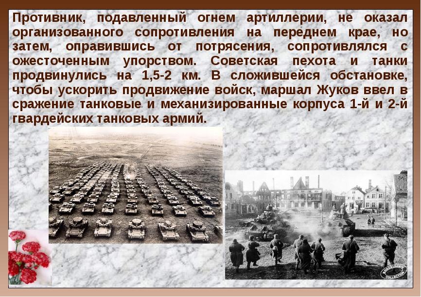 Противник, подавленный огнем артиллерии, не оказал организованного сопротивле...