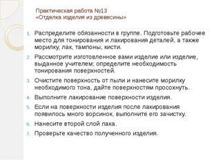 Практическая работа №13 «Отделка изделия из древесины» Распределите обязаннос