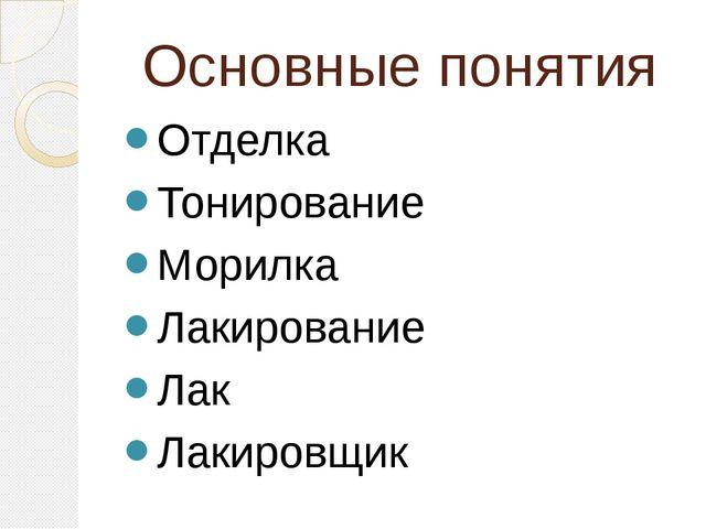 Основные понятия Отделка Тонирование Морилка Лакирование Лак Лакировщик
