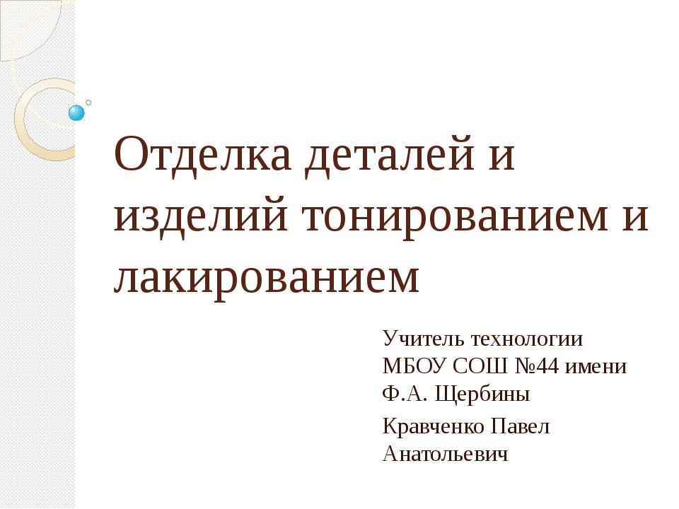 Отделка деталей и изделий тонированием и лакированием Учитель технологии МБОУ...