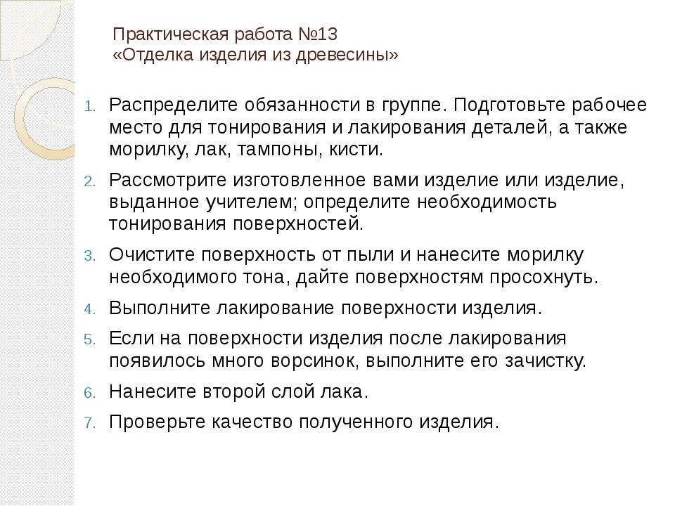 Практическая работа №13 «Отделка изделия из древесины» Распределите обязаннос...