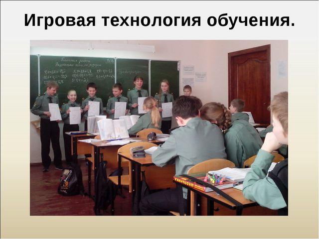 Игровая технология обучения.