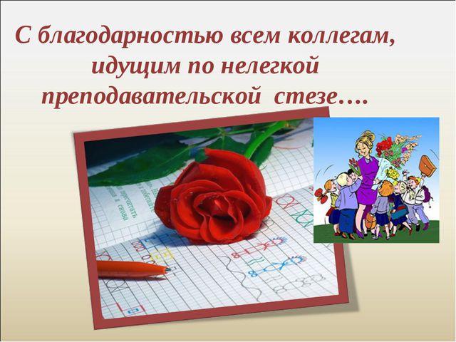 С благодарностью всем коллегам, идущим по нелегкой преподавательской стезе….