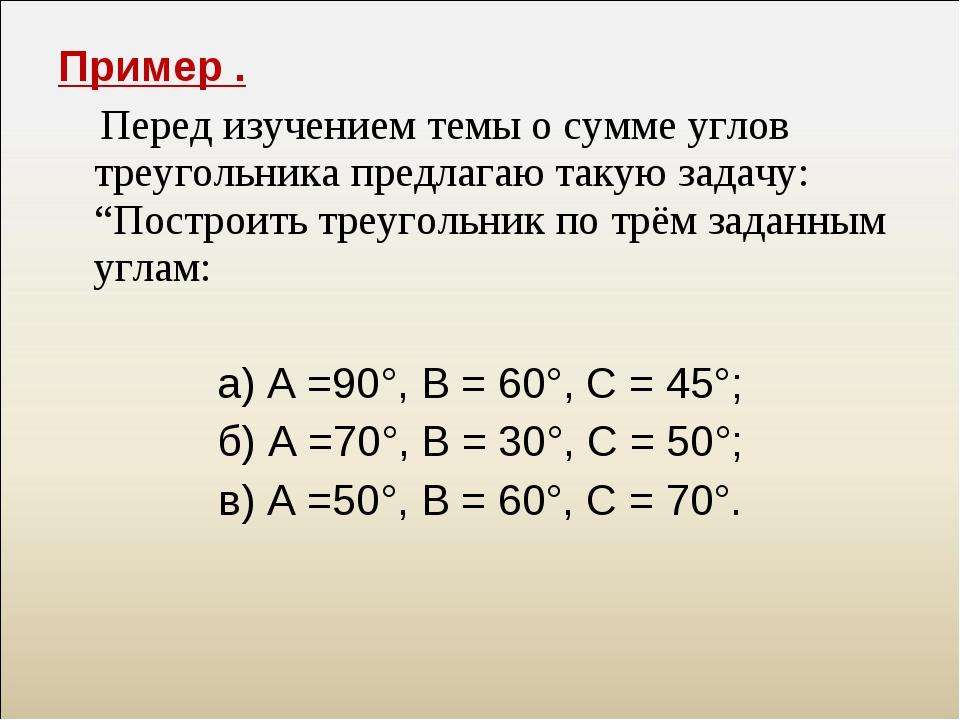 Пример . Перед изучением темы о сумме углов треугольника предлагаю такую зада...