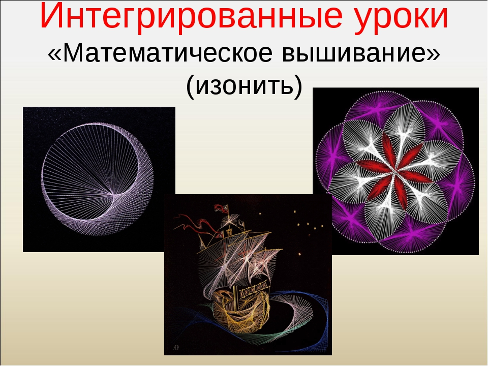 Интегрированные уроки «Математическое вышивание» (изонить)