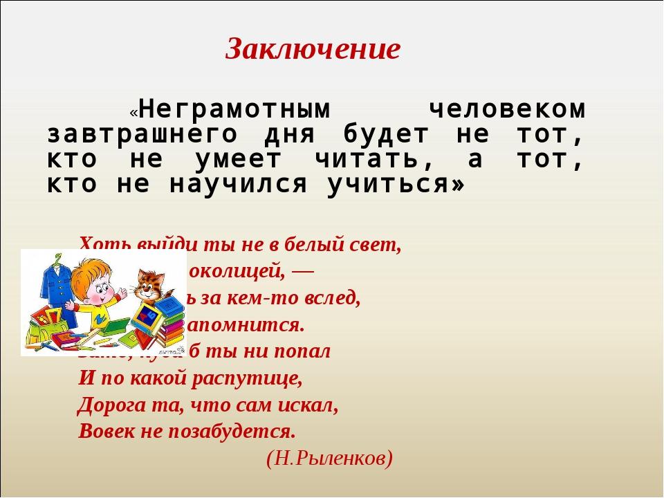 Заключение «Неграмотным человеком завтрашнего дня будет не тот, кто не умеет...