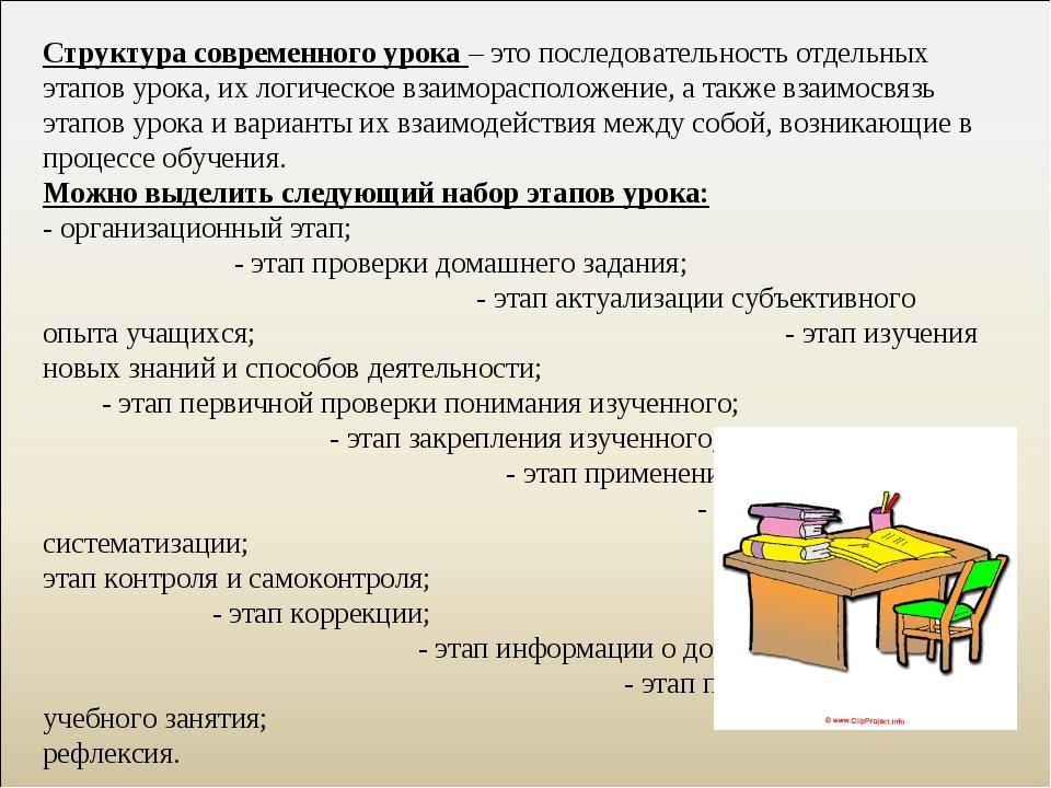 Структура современного урока Структура современного урока – это последовател...