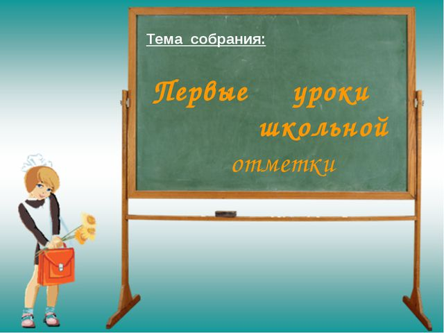 Тема собрания: Первые уроки школьной отметки