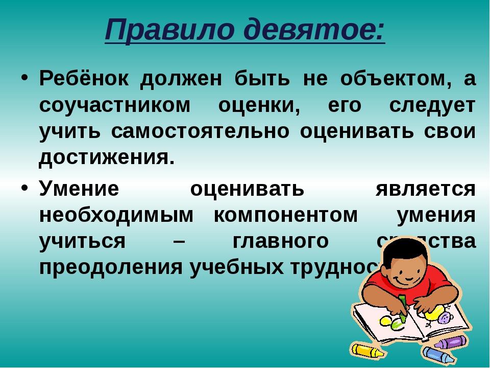 Правило девятое: Ребёнок должен быть не объектом, а соучастником оценки, его...