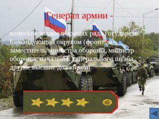 Генерал армии - воинское званиев армиях ряда государств. Командующий округом