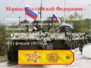 Маршал Российской Федерации - почетное звание, даваемое за особые заслуги. Вы