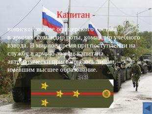 Капитан - воинское званиеофицерского состава вармиях командир роты, команд
