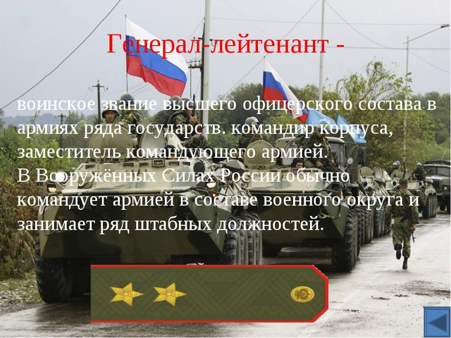 Генерал-лейтенант - воинское званиевысшего офицерского состава в армиях ряда...