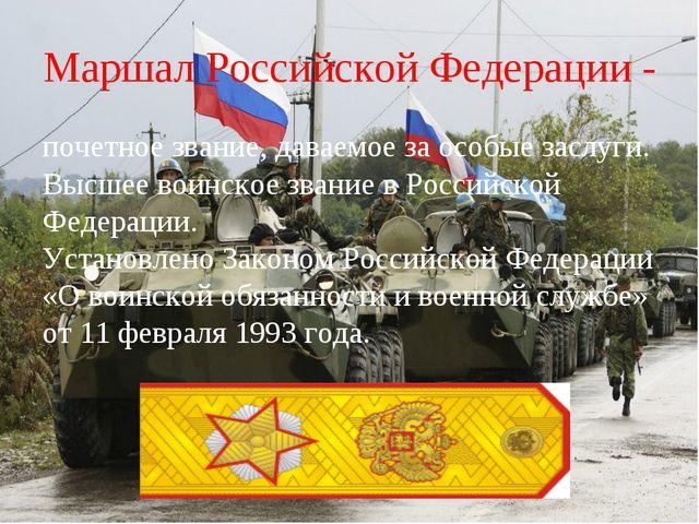 Маршал Российской Федерации - почетное звание, даваемое за особые заслуги. Вы...