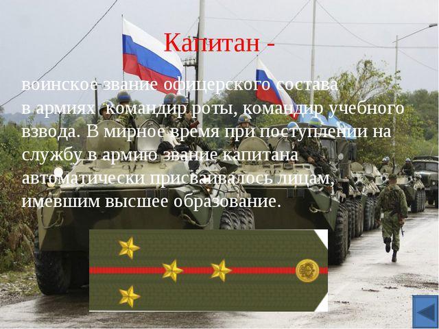 Капитан - воинское званиеофицерского состава вармиях командир роты, команд...