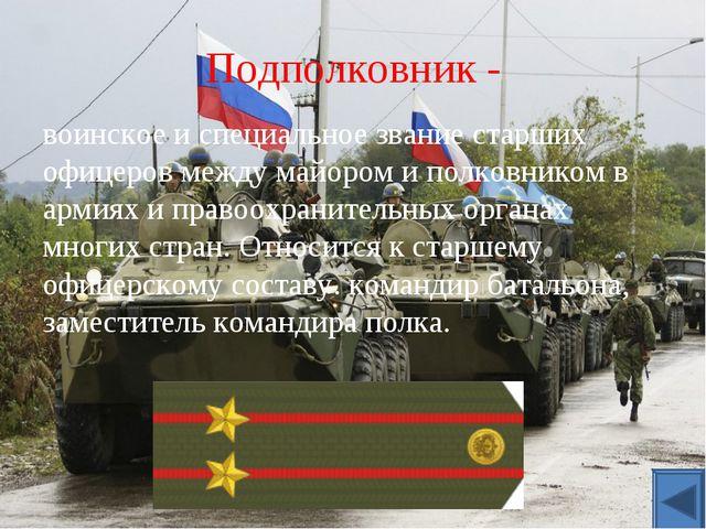 Подполковник - воинскоеиспециальное званиестарших офицеров междумайороми...