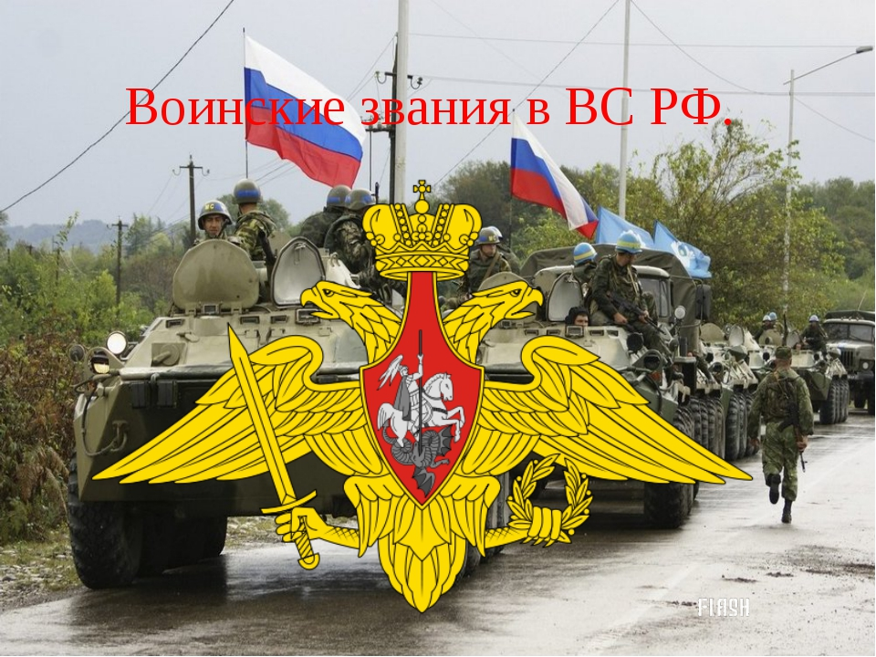 Воинские звания в ВС РФ.