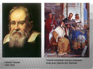 Галилео Галилей (1564-1642) Галилей показывает телескоп венециан- скому дожу