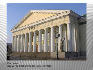 Классицизм. Здание Горного Института. Петербург. 1806-1808.