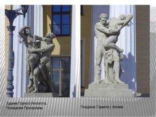 Здание Горного Института. Похищение Прозерпины Поединок Геракла с Антеем